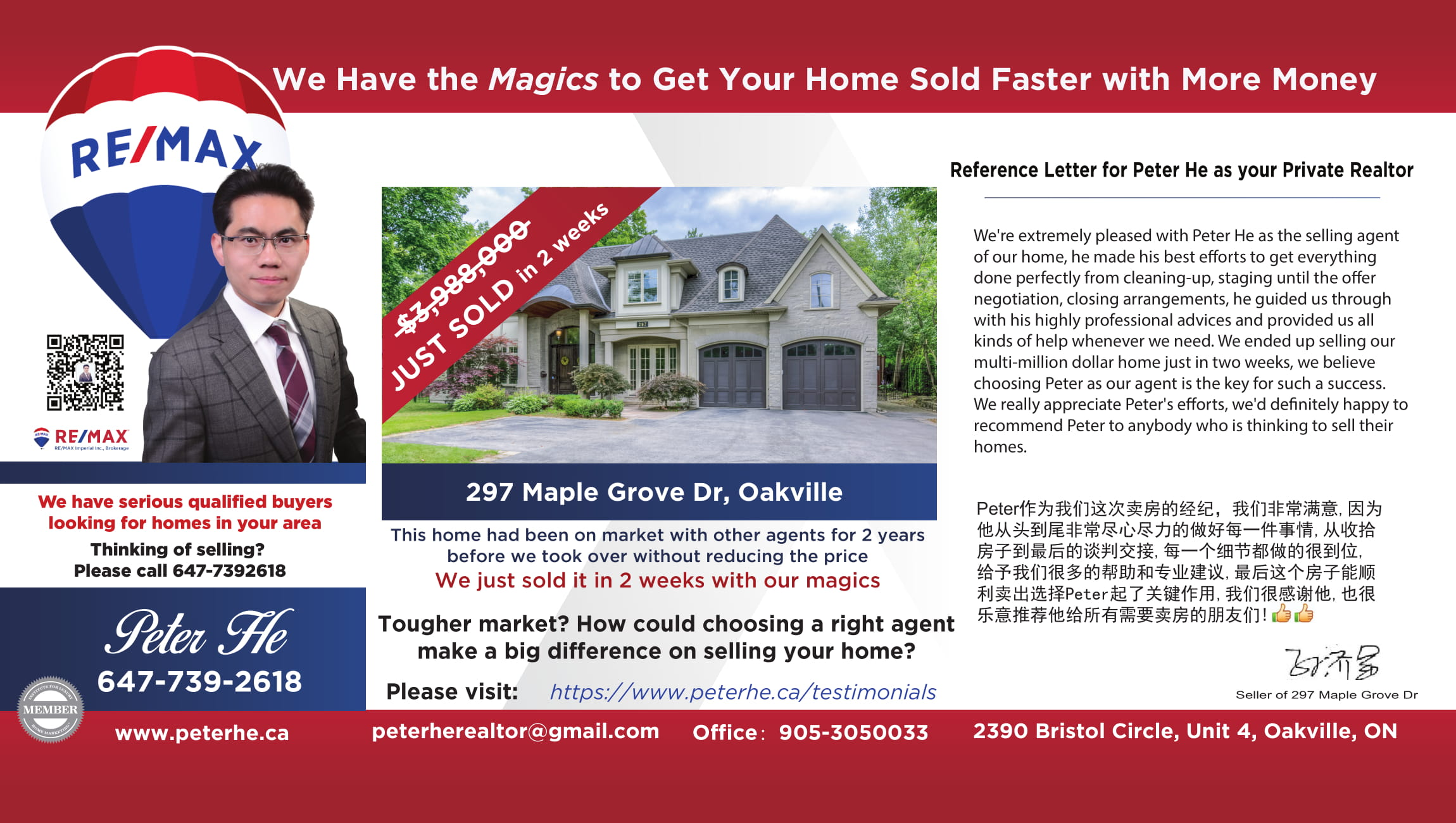 Peter He just sold-297 maple grove Flyer front 10.07-final-1.jpg
